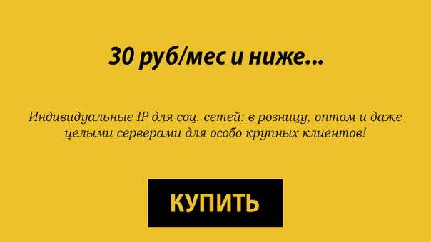 GetIP social – Персональные IP для соцсетей | ВКонтакте - VK com