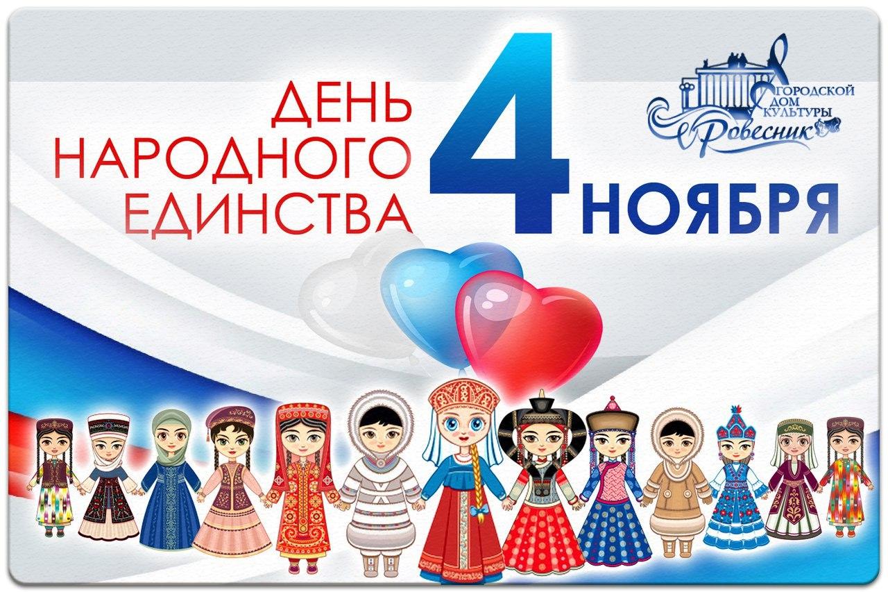 Торжества, посвящённые Дню народного единства