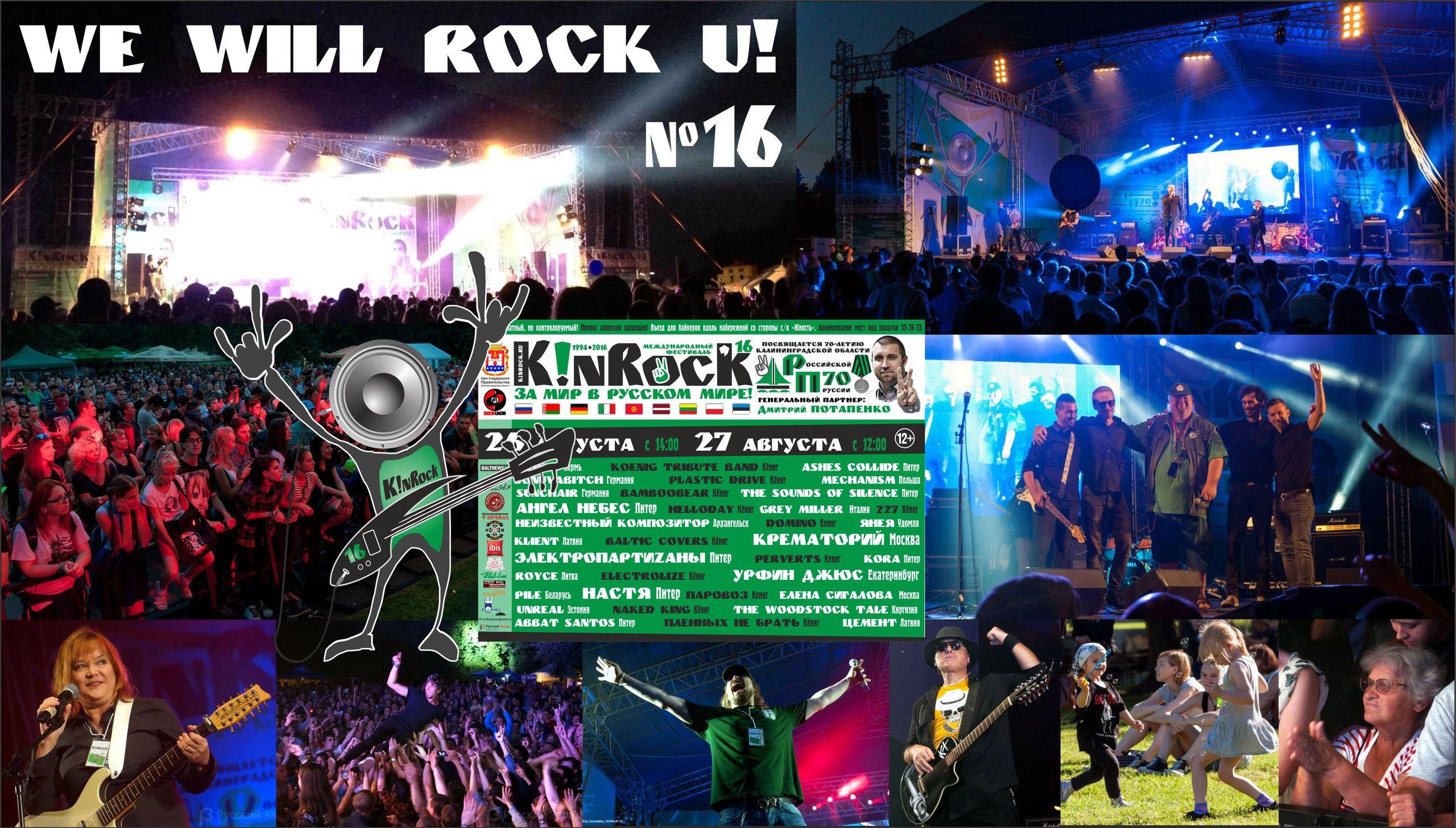 kin_rock