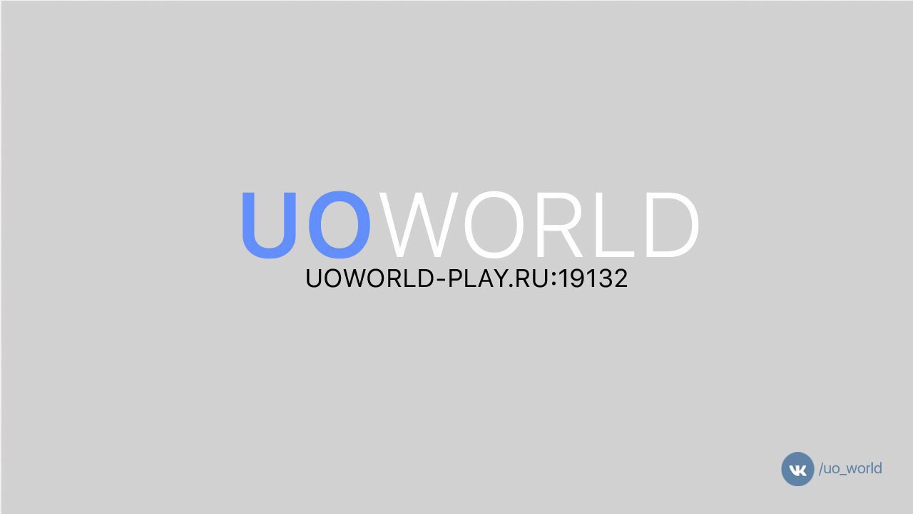 UoWorld ждет тебя