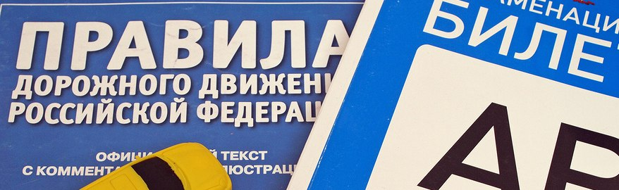 Изменения ПДД с 1 января 2017 года