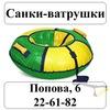 Тюбинги и ватрушки в Кирове