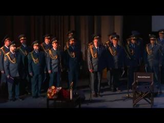 Государственный хор МЧС (на юбилее Бурляева Н.П. в доме кино)
