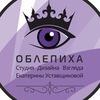 ОБЛЕПИХА - Студия Дизайна Взгляда -
