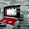 Ачинск. ЭлитГранд. 89082159455