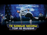 TE SAMЫE NEGRЫ ✪ Top 10 ✪ RDF16 ✪ Project818 Russian Dance Festival ✪ November 4–6, Moscow 2016 ✪