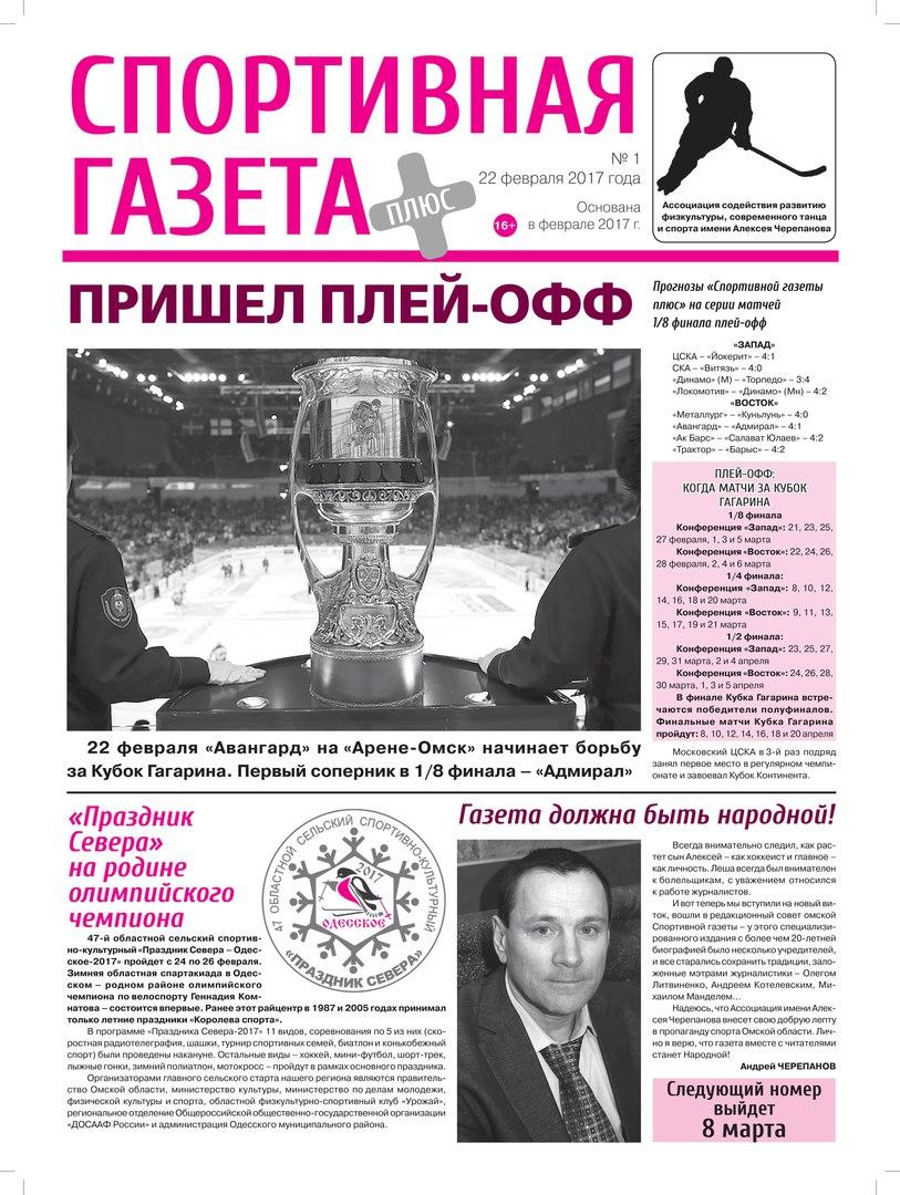 Обновлённая «Спортивная газета»
