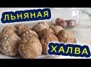 Рецепт ХАЛВА ЛЬНЯНАЯ с апельсиновой цедрой СЫРОЕДЧЕСКИЕ КОНФЕТЫ Супер СНЕК
