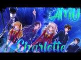 Шарлотта|Charlotte|♫AMV♫
