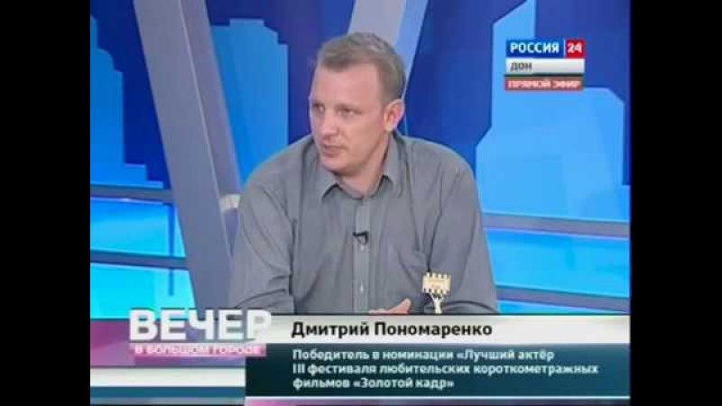 Обладатель премии Лучшая роль, Д.Пономаренко, о Золотом Кадре-2014