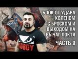 Армен Ананян Часть 9. Блок от удара коленом с броском и выходом на рычаг локтя
