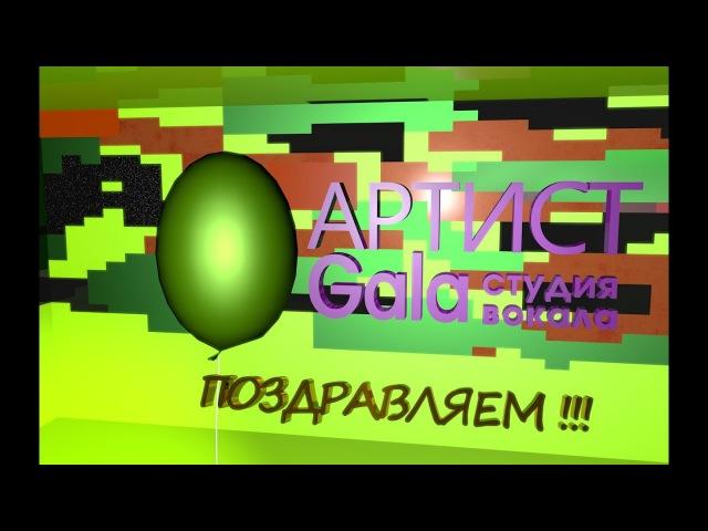 ПОЗДРАВЛЕНИЕ от вокалистов студии вокала Артист-Gala