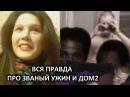 Разоблачение Российского ТВ, скандал на Званом Ужине и Доме 2, Секс с Должанским  ...