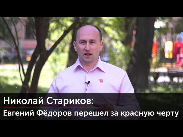 Евгений Фёдоров перешёл за красную черту