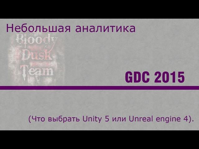 Небольшая аналитика с GDC 2015 (Что выбрать Unity 5 или Unreal engine 4).