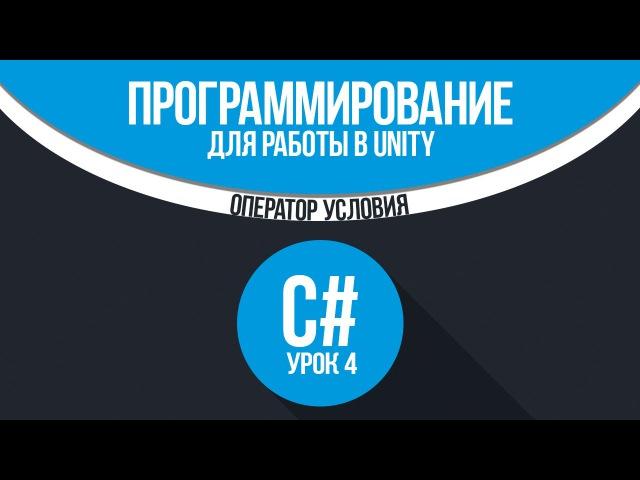 [C] (C sharp для Unity) | 4 - Операторы условия