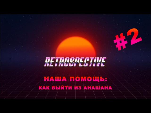 Ретроспектива 2. GTA Criminal Russia - Наша помощь: Как выйти из Анашана. 10.02.12