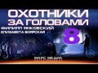 Сериал Охотники за головами - 8 Серия