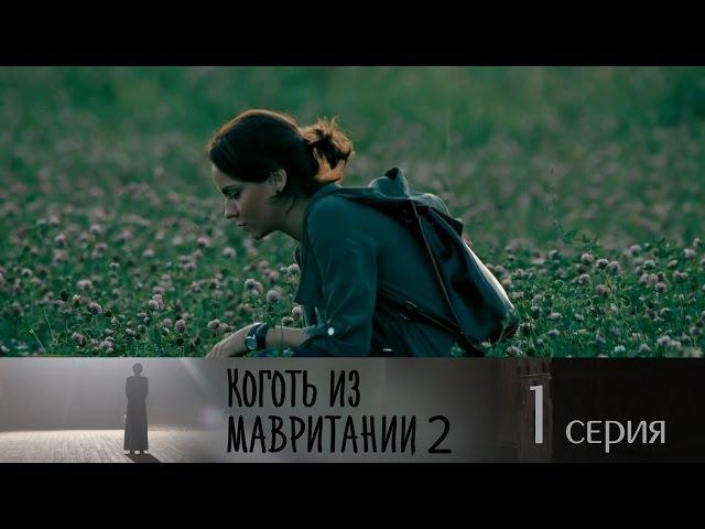 Коготь из Мавритании 2 - Серия 1/ 2016 / Сериал / HD 1080p