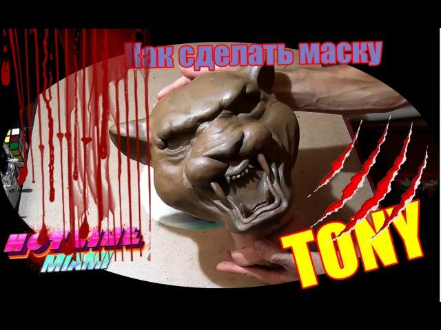 Как сделать маску ТОНИ из Хотлайн Маями (hotline miami 1 часть)