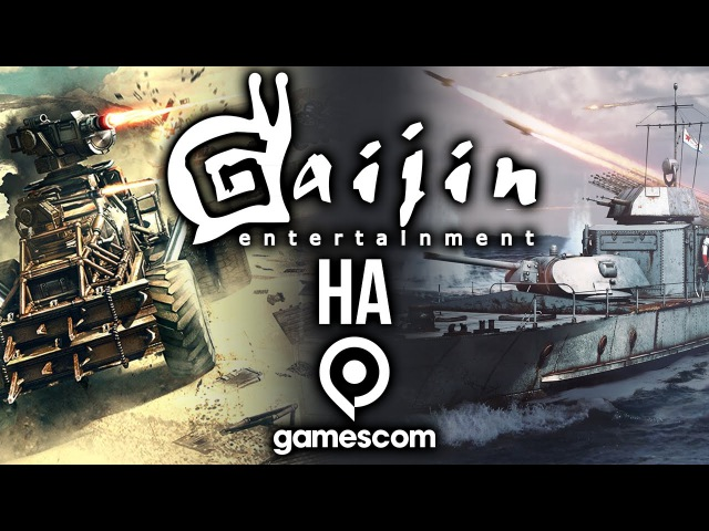 Машины и корабли от Gaijin Entertainment (Crossout, War Thunder)