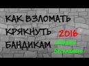 Как взломать бандикам скачать крякнутый бандикам 2016 на русском бесплатно