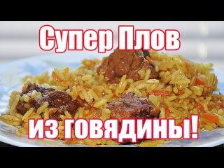 Как приготовить вкусный рассыпчатый плов из говядины Узбекский плов в домашних условиях. Рецепт.