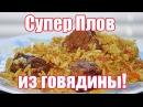 Как приготовить вкусный рассыпчатый плов из говядины Узбекский плов в домашних условиях Рецепт