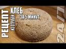 Рецепт. Хлеб за пять минут. Из отрубей.