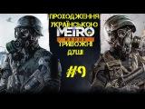 Metro 2033 Redux #9  Т, що не знайдуть спокою свого.  Проходження укранською
