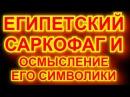 МИСТИЧЕСКАЯ СИМВОЛИКА ДРЕВНЕГО ЕГИПТА - САКРАЛЬНЫЕ ЗНАКИ БОГОВ АТЛАНТИДЫ ИЛИ ГИПЕРБОРЕИ