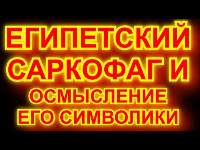 МИСТИЧЕСКАЯ СИМВОЛИКА ДРЕВНЕГО ЕГИПТА САКРАЛЬНЫЕ ЗНАКИ БОГОВ АТЛАНТИДЫ ИЛИ ГИПЕРБОРЕИ