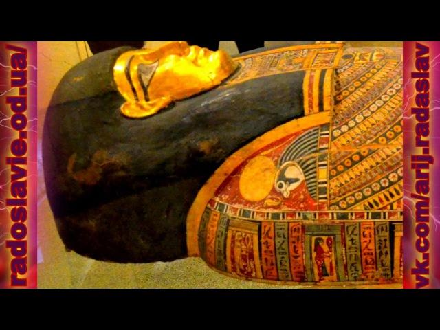 МИСТИЧЕСКОЕ ПОСЛАНИЕ ЕГИПЕТСКОГО САРКОФАГА 4 ПОСМЕРТНЫЙ ПУТЬ, ОСОЗНАНИЕ, ВЗАИМОДЕЙСТВИЯ СО СМЕРТЬЮ