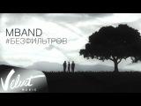 MBAND - БЕЗ ФИЛЬТРОВ