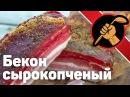 Бекон сырокопченый с виски Raw smoked bacon with whiskey