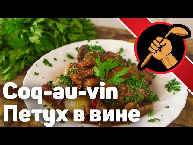 Встречаем 2017й - Кок-о-вэн Петух в вине Кухня Франции Coq au vin