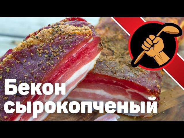 Бекон сырокопченый с виски Raw smoked bacon with whiskey ENG SUB