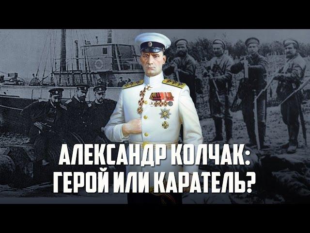Евгений Спицын. Александр Колчак: герой или каратель?