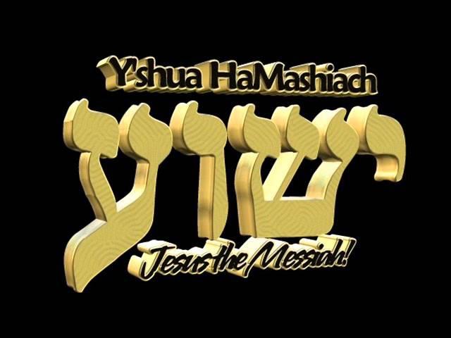 Еврейский Новый Завет от Матитьягу Матфея МР3