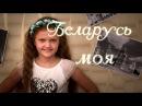 Сенсация Она еще и на белорусском поёт. Беларусь моя . Ксения Левчик, 9 лет