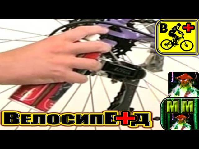 Смазка цепи велосипеда. Как правильно её смазывать | ВЕЛОСИПЕД | МАСТЕР_МЫСЛИ | ММ