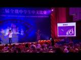 汉语桥第二届全俄中学生比赛视频