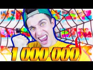 1 000 000 ПОДПИСЧИКОВ | VIDCON 2016 | ЭДВАРД АТЕВА