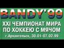 ❈Финал-1999г.❈Чемпионат мира по хоккею с мячом❈7.2❈«РОССИЯ»-«ФИНЛЯНДИЯ»-5:0(2:0)ПОЛНАЯ ВЕРСИЯ