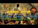 Прохождение - Serious Sam HD: The Second Encounter (Часть 1 - Паленке - Сьерра-де-Чьяпас) 1080p/60