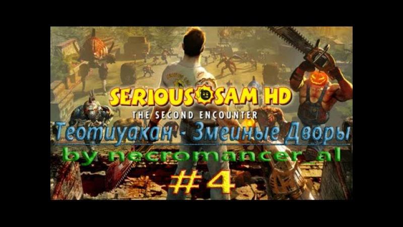 Прохождение - Serious Sam HD: The Second Encounter (Часть 4 - Теотиуакан - Змеиные Дворы) 1080p/60