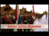 Кремлёвские курсанты. Заставка