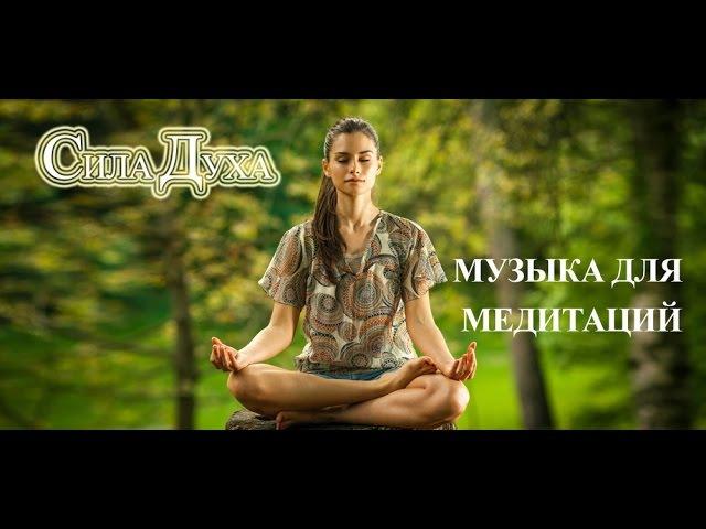 Музыка для медитаций | Музыкадлямедитаций ❃ [Сила Духа]