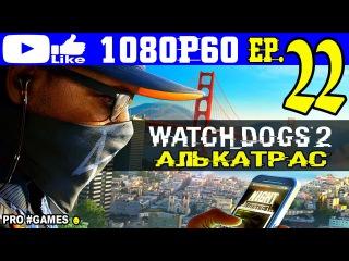 Прохождение WATCH DOGS 2 22 ► WD2 Часть 22 — АЛЬКАТРАС