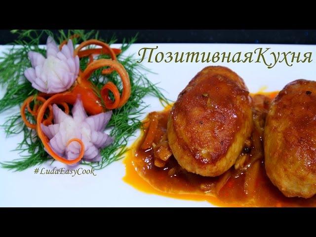 Рыбные КОТЛЕТЫ с грибной начинкой в томатном соусе по рецепту моей мамы - Fish cutlets tomato sauce
